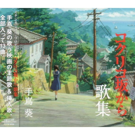 Songs Of From Kokuriko Hill Produced By Studio Ghibli - Studio Ghibli Produce Kokurikozaka Kara Kashu