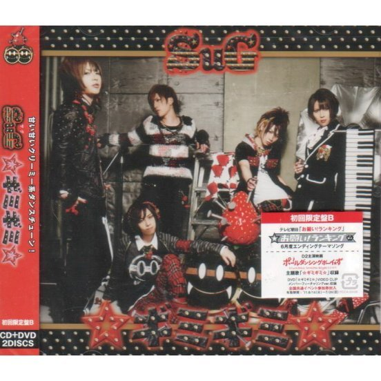 Gimigimi [CD+DVD Limited Edition Type B]