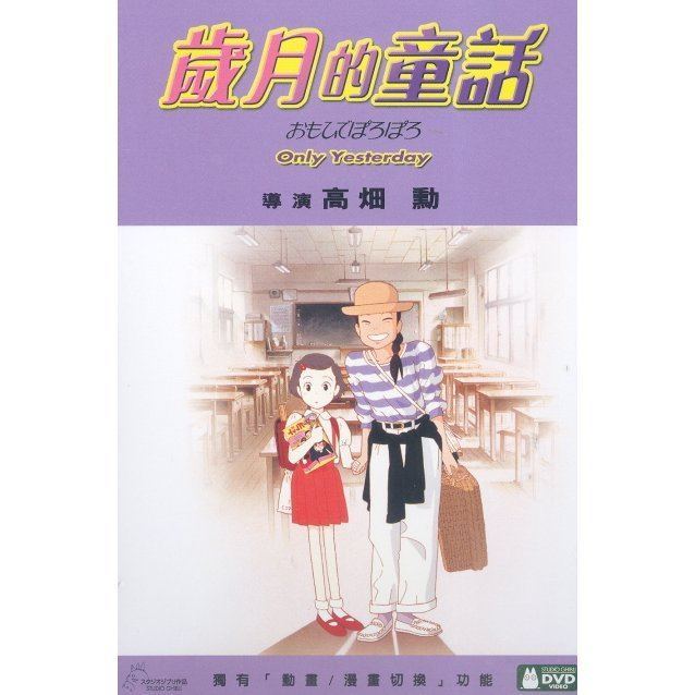 Only Yesterday [2-Disc Version]