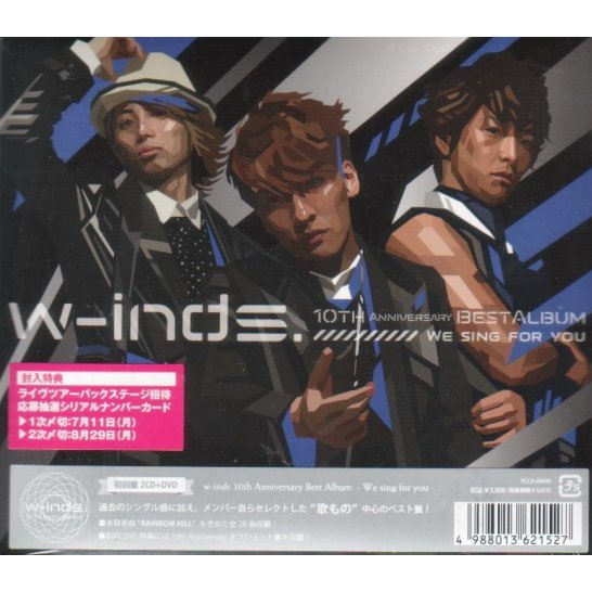 W-inds. 10th Anniversary Best Album - We Sing For You [CD+DVD Limited Edition]