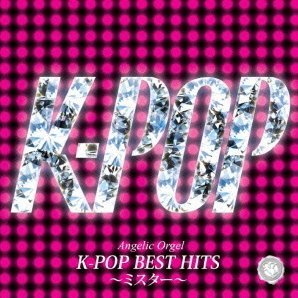 Angelic Orgel K-pop Best Hits - Mister