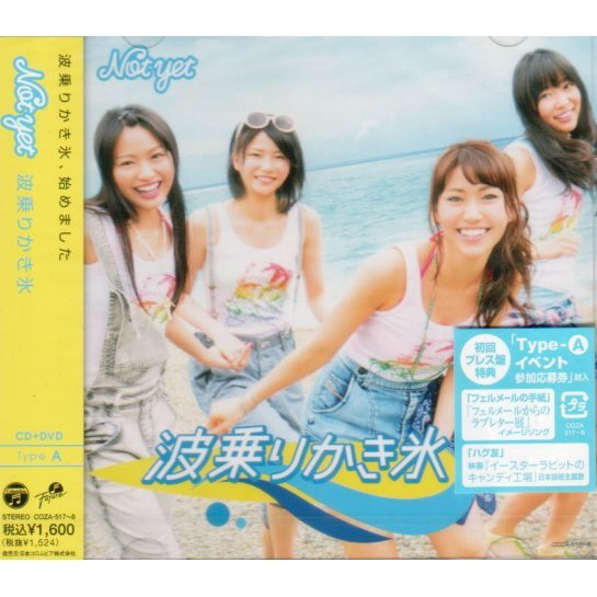 Naminori Kakigori [CD+DVD Type A]