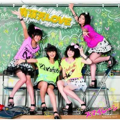 Uchoten Love [CD+DVD Limited Edition Type A]