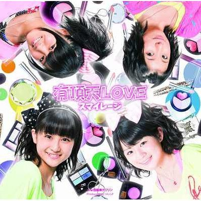 Uchoten Love [CD+DVD Limited Edition Type C]