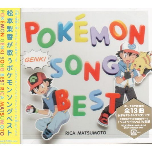 Matsumoto Rika Ga Utau Pokemon Main Theme Best - Rica The Pokemon Song Best