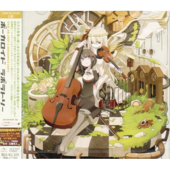 Vocaloid Laboratory [CD+DVD Limited Edition]