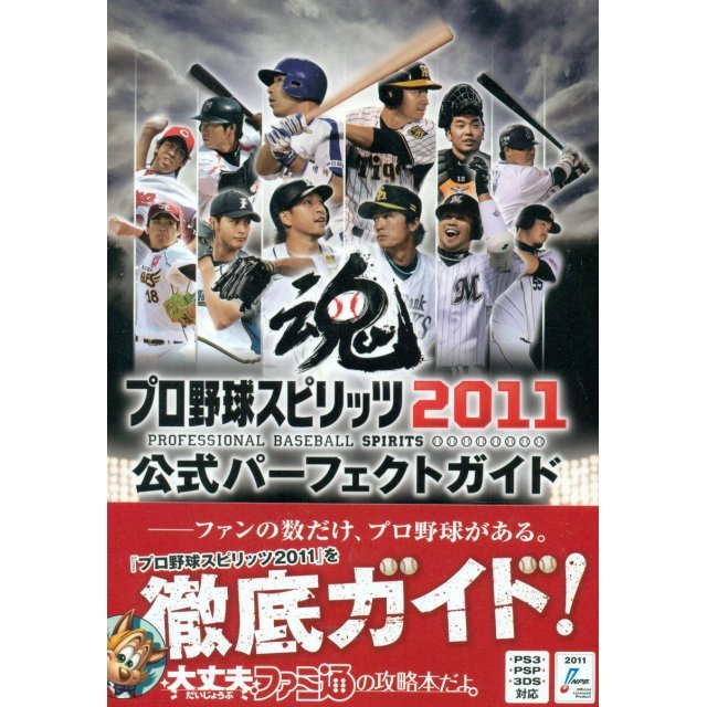 Professional Baseball Spirits 2011 Official Perfect Guide