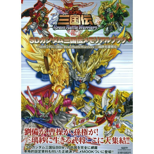 SD Gundam Sangokuden Brave Battle Memorial Book