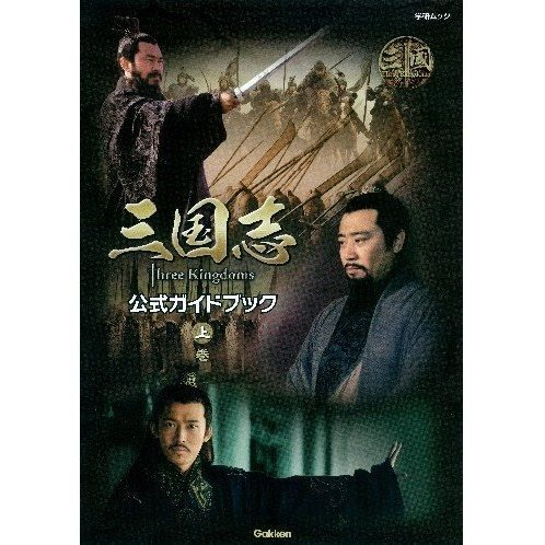 Sangokushi Three Kingdoms Official Guide Book 1