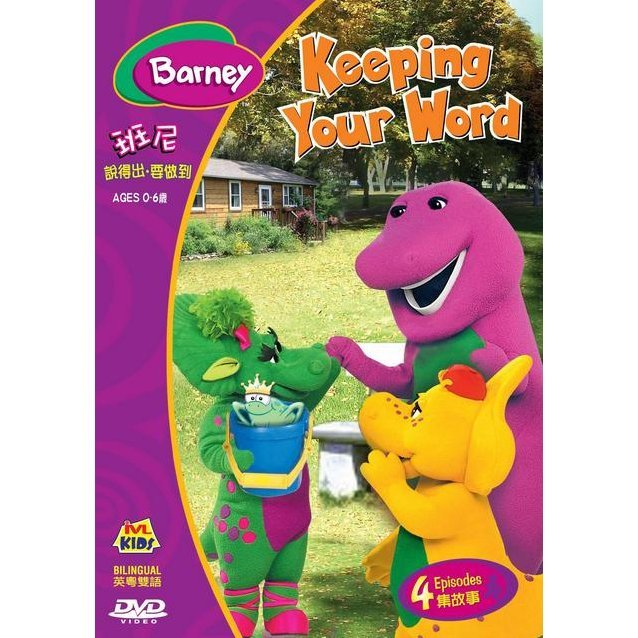 Barney: Love Your Family