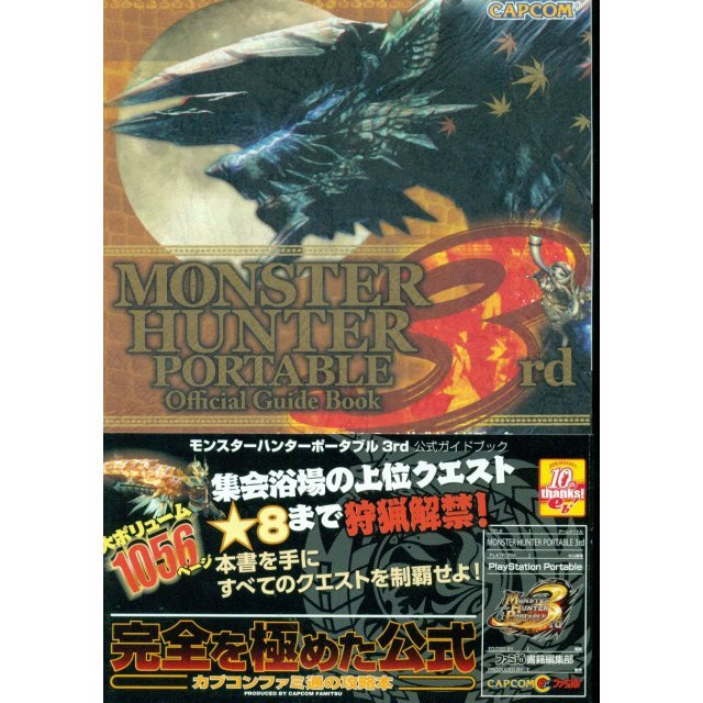 Monster Hunter Portable 3rd Official Guidebook