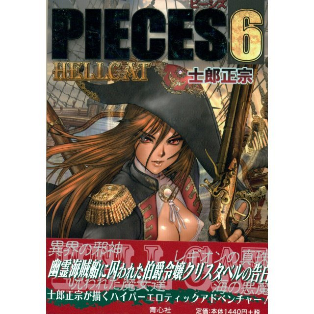 Masamune Shirow: Pieces 6 - Hell Cat