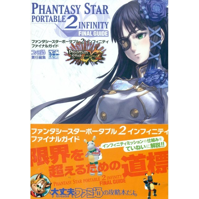 Phantasy Star Portable 2 Infinity Final Guide
