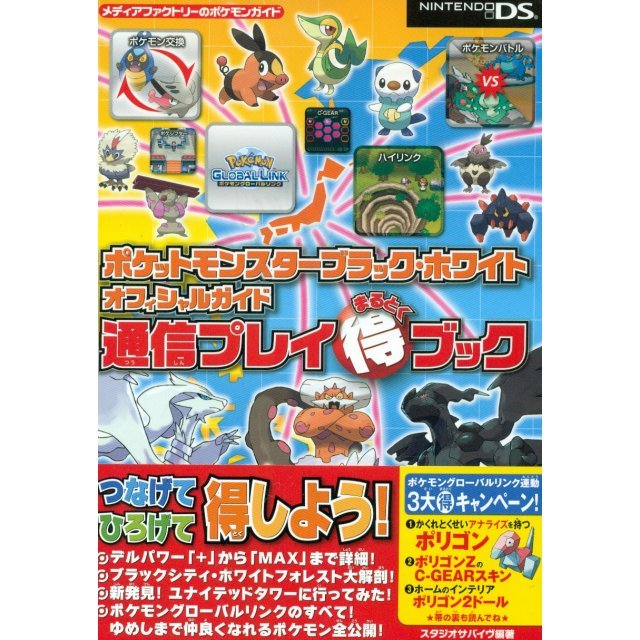 Pokemon Black and White Official Guide Book