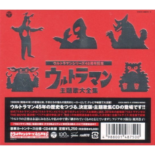 Ultraman Series 45 Shunen Kinen Ultraman Shudaika Daizenshu (45th Anniversary Ultraman Theme Collection)