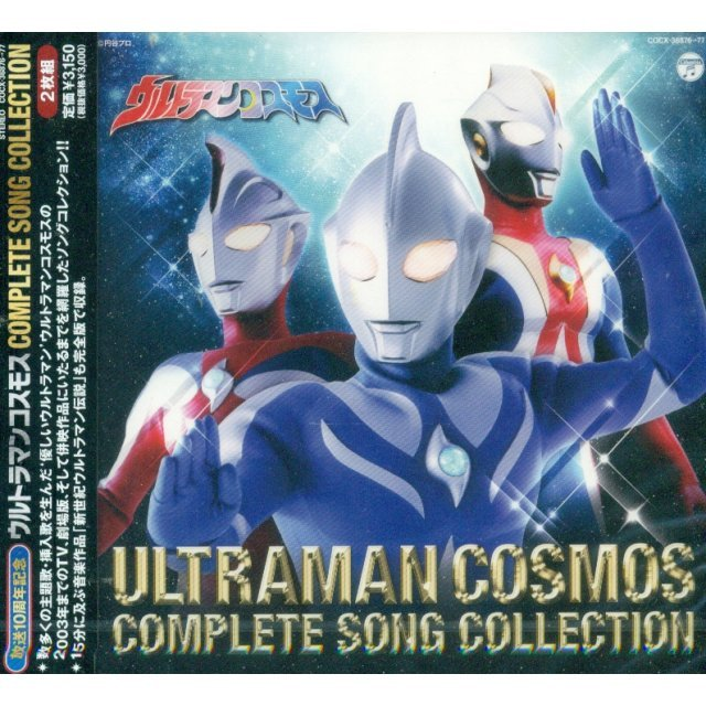 Ultraman Cosmos Complete Song Collection