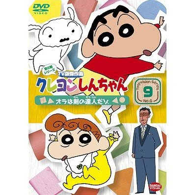 Crayon Shin Chan The TV Series - The 6th Season 9 Ora Wa Ken No Tatsujin Dazo
