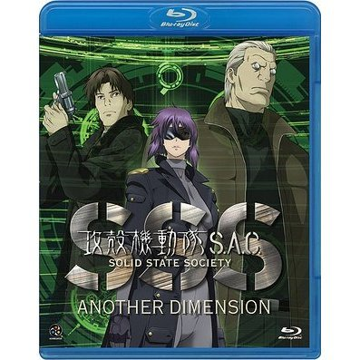 Ghost In The Shell: Stand Alone Complex Solid State Society - Another Dimension