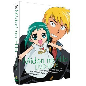 Emotion The Best Midori No Hibi DVD Box