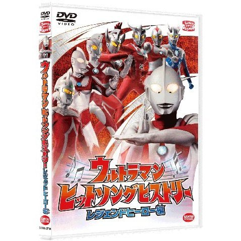Ultraman Hit Song History Legend Hero Hen