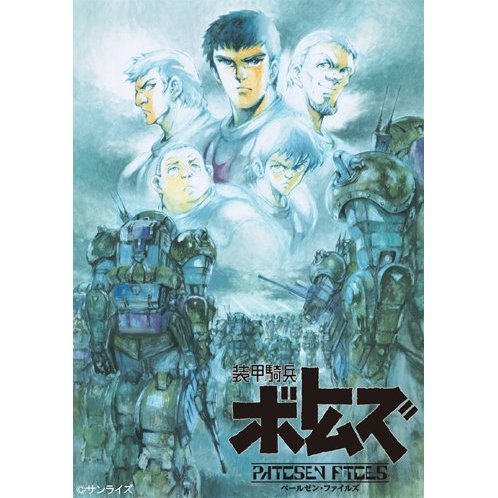 Armored Trooper Votoms: Pailsen Files DVD Box [Limited Edition]