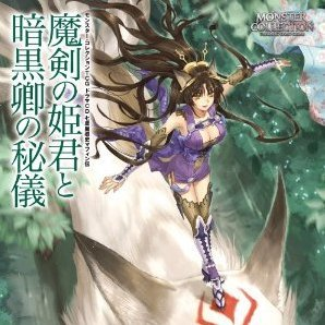 Monster Collection TCG Drama CD Shichisei Madoshi Maffin Den - Maken No Himegimi To Ankoku No Kotei