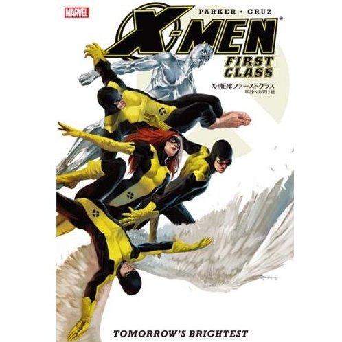 X-men: First Class Tomorrow's Brightest