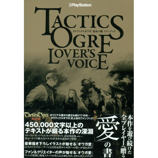 Tactics Ogre Lover's Voice: Wheel of Fortune Fan Book