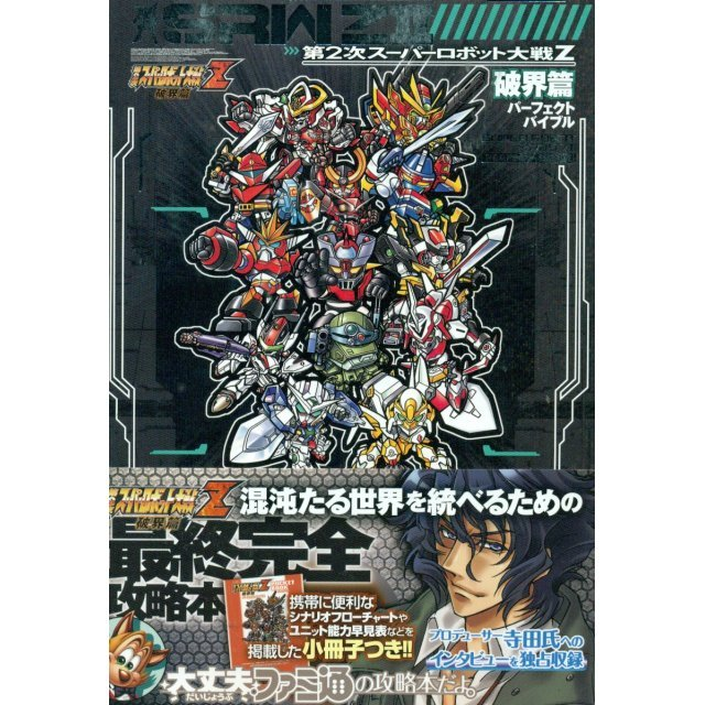 Dai-2-Ji Super Robot Taisen Z Hakai-hen Perfect Bible