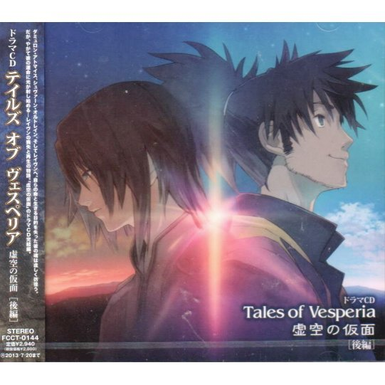 Tales Of Vesperia Drama CD Koku No Kamen Kouhen Part.2