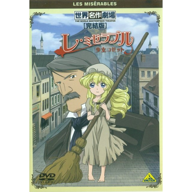 World Masterpiece Theater: Les Miserables: Shojo Cosette