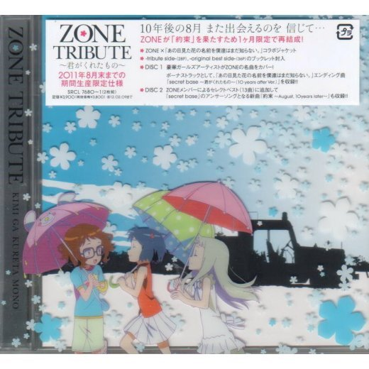 Zone Tribute - Kimiga Kuretamono [Limited Pressing]