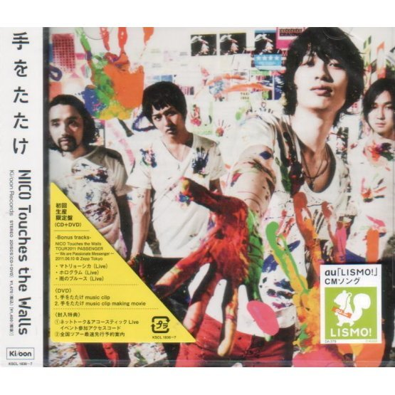 Te Wo Tatake [CD+DVD Limited Edition]