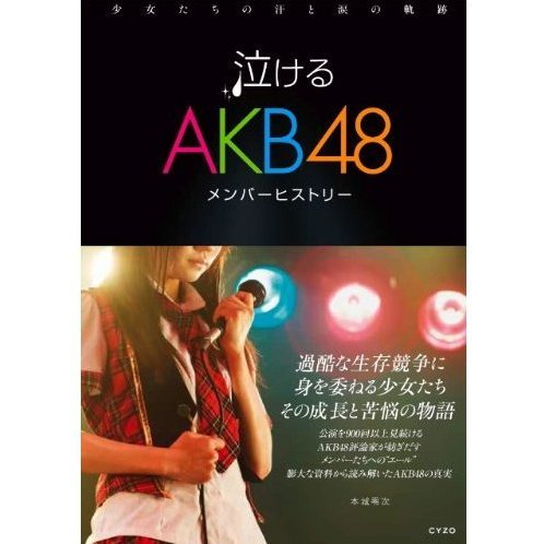 AKB48 Member History - Track of Girl's Sweat and Tear