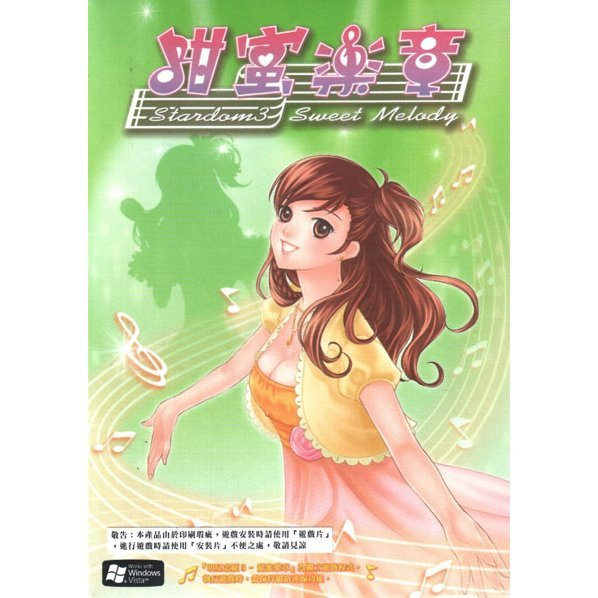 Stardom 3 Sweet Melody (Chinese) (DVD-ROM)