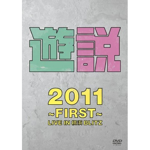 Yuzei 2011 - First - Live In Yokohama Blitz