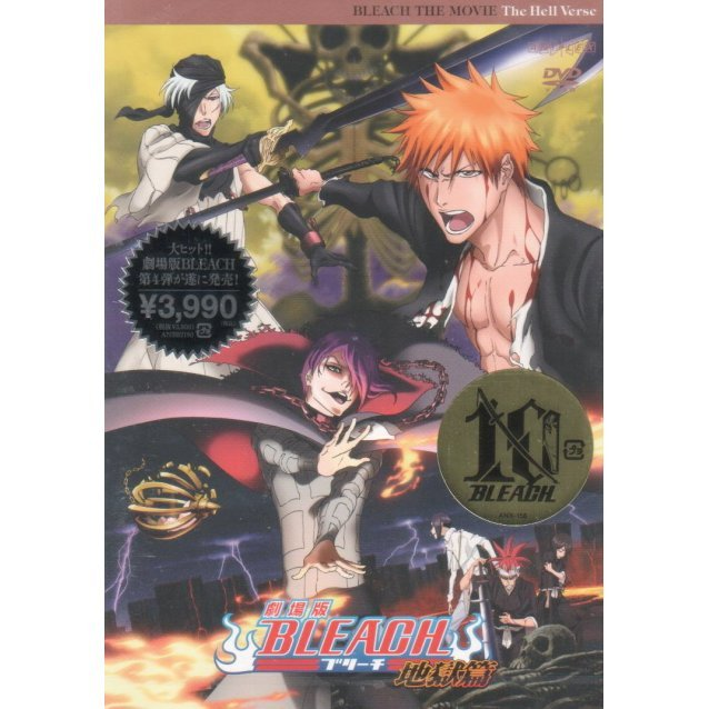 Bleach: The Hell Verse Movie