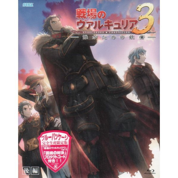 OVA Senjo No Valkyria Dare Ga Tame No Juso / Valkyria Chronicles III Part.2 Blue Packaging [Blu-ray+CD Limited Edition]