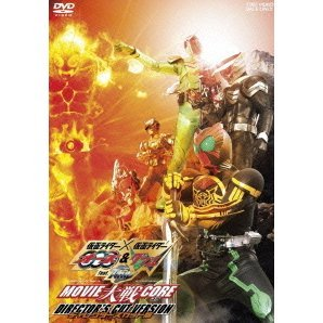 Kamen Rider x Kamen Rider Ooo & Double W Feat. Skull Movie Taisen Core Director's Cut Edition