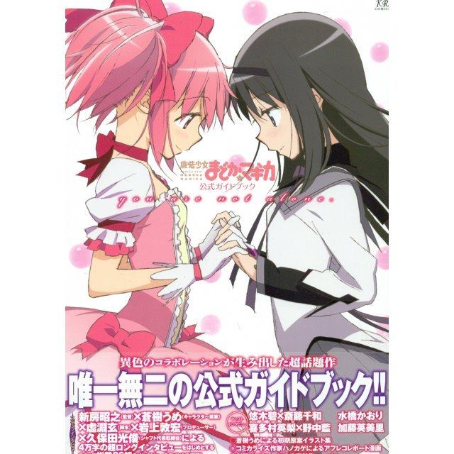 Puella Magi Madoka Magica / Maho Shojo Madoka Magika Official Guide Book You Are Not Alone