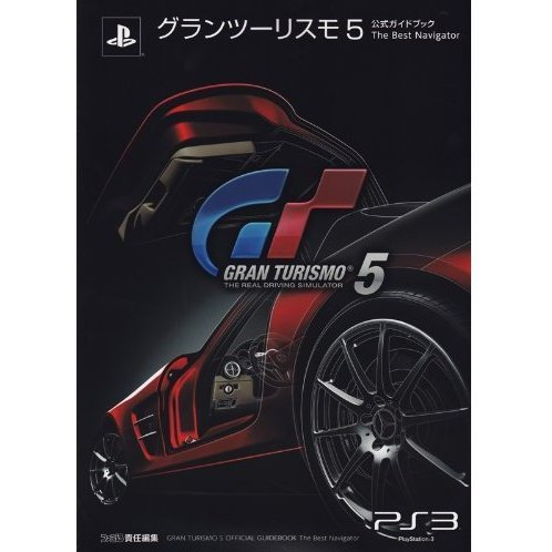 Gran Turismo 5 Official Guide Book The Best Navigator
