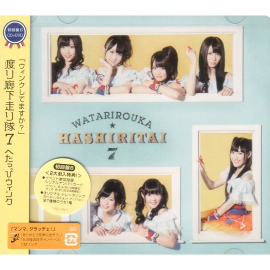Hetappi Wink [CD+DVD Limited Edition Type B]