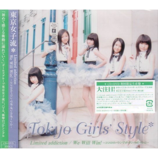 Limited Addiction / We Will Win - Kokoro No Baton De Po Pon No Pon [CD+DVD Limited Edition Jacket Type A]