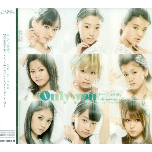 Only You [CD+DVD Limited Edition Type A]