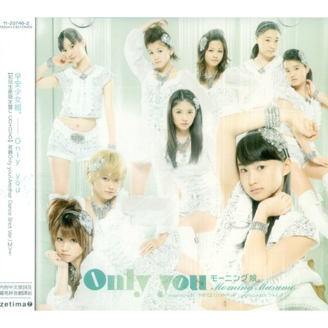 Only You [CD+DVD Limited Edition Type C]