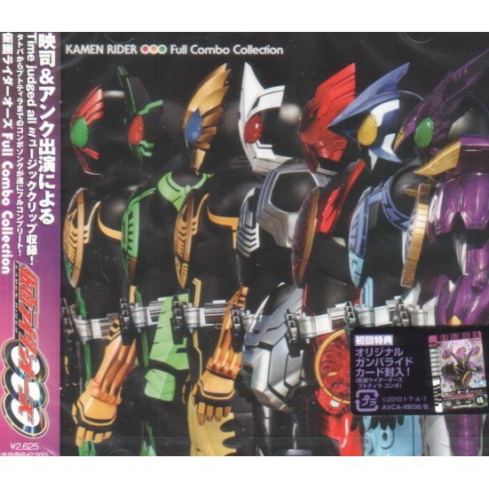 Kamen Rider Ooo Full Combo Collection [CD+DVD]