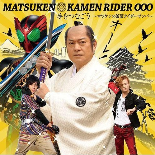 Te Wo Tsunago - Matsuken x Kamen Rider Samba (Kamen Rider 2011 Summer Movie Theme Song)