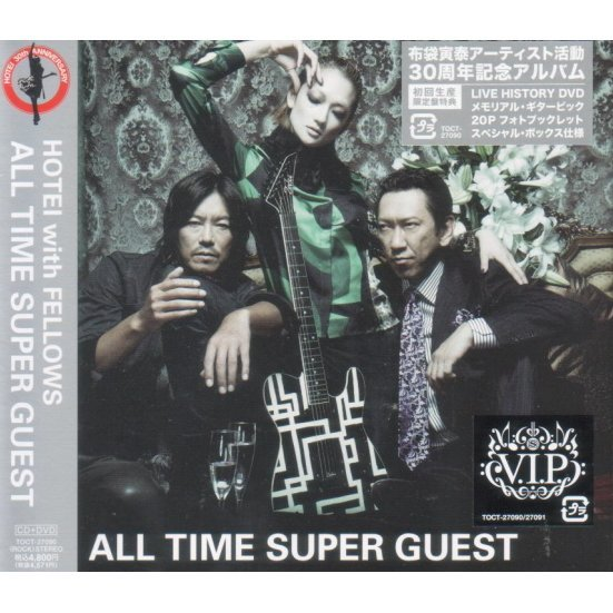 All Time Super Guest [CD+DVD Limited Edition]