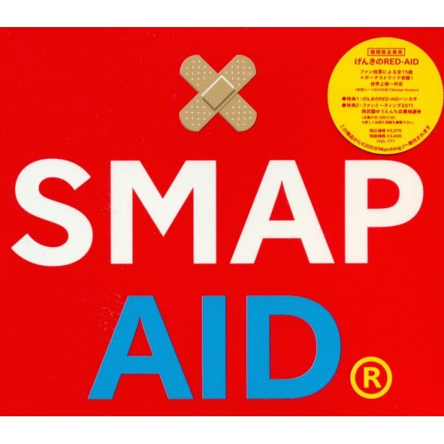 Smap Aid [Limited Edition]
