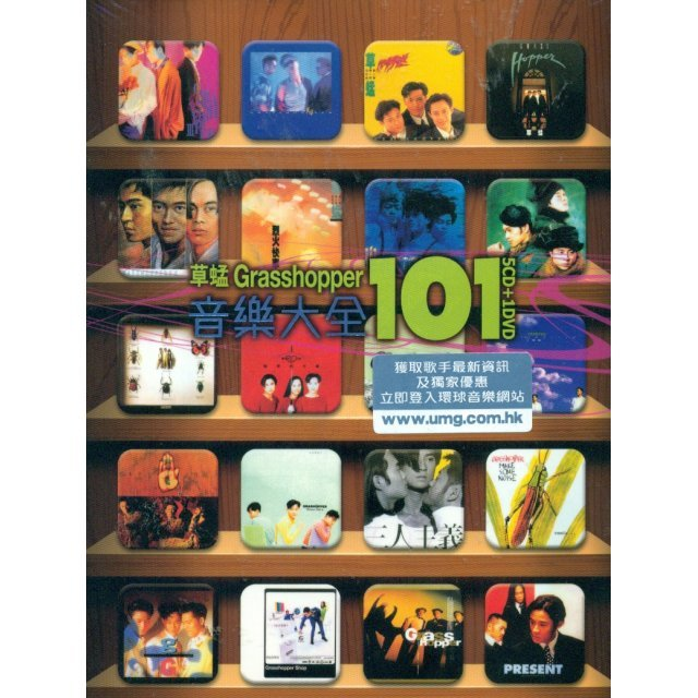 Grasshopper 101 [5CD+DVD]